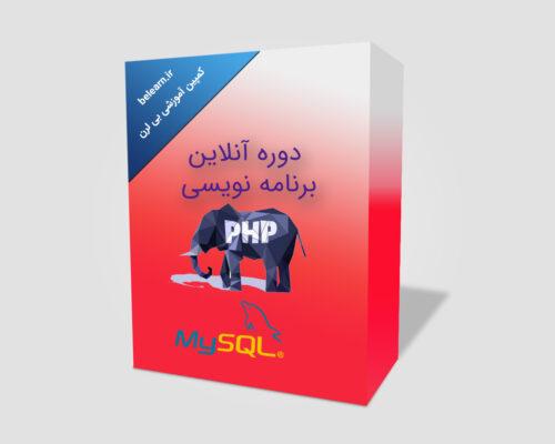 بسته آموزشی برنامه نویسی PHP و MYSQL