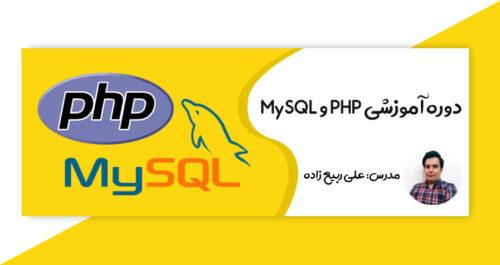 دوره آموزشی php و mysql | بی لرن
