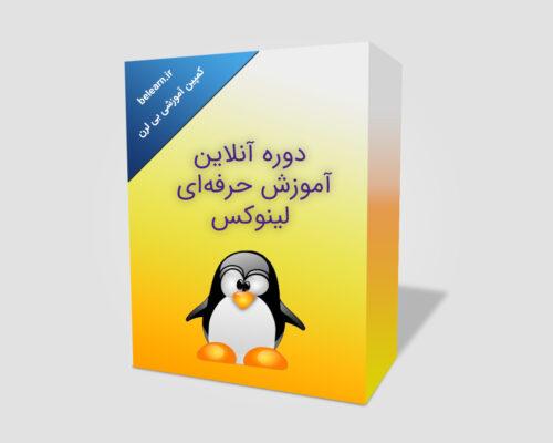 بسته آموزشی لینوکس حرفه ای