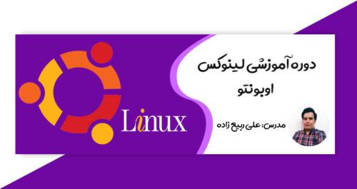 دوره آموزشی لینوکس اوبونتو | بی لرن