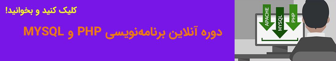 دوره آنلاین برنامه نویسی زبان php و Mysql
