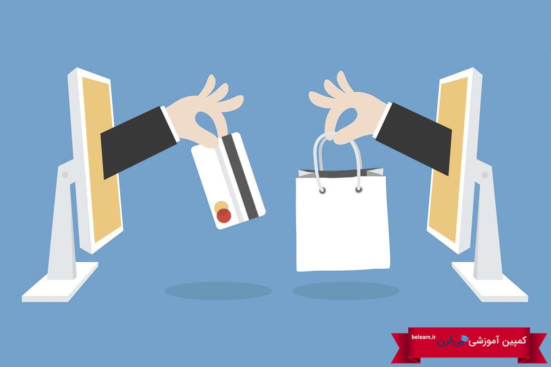 کسب و کار اینترنتی چیست؟ - کمپین آموزشی بی لرن