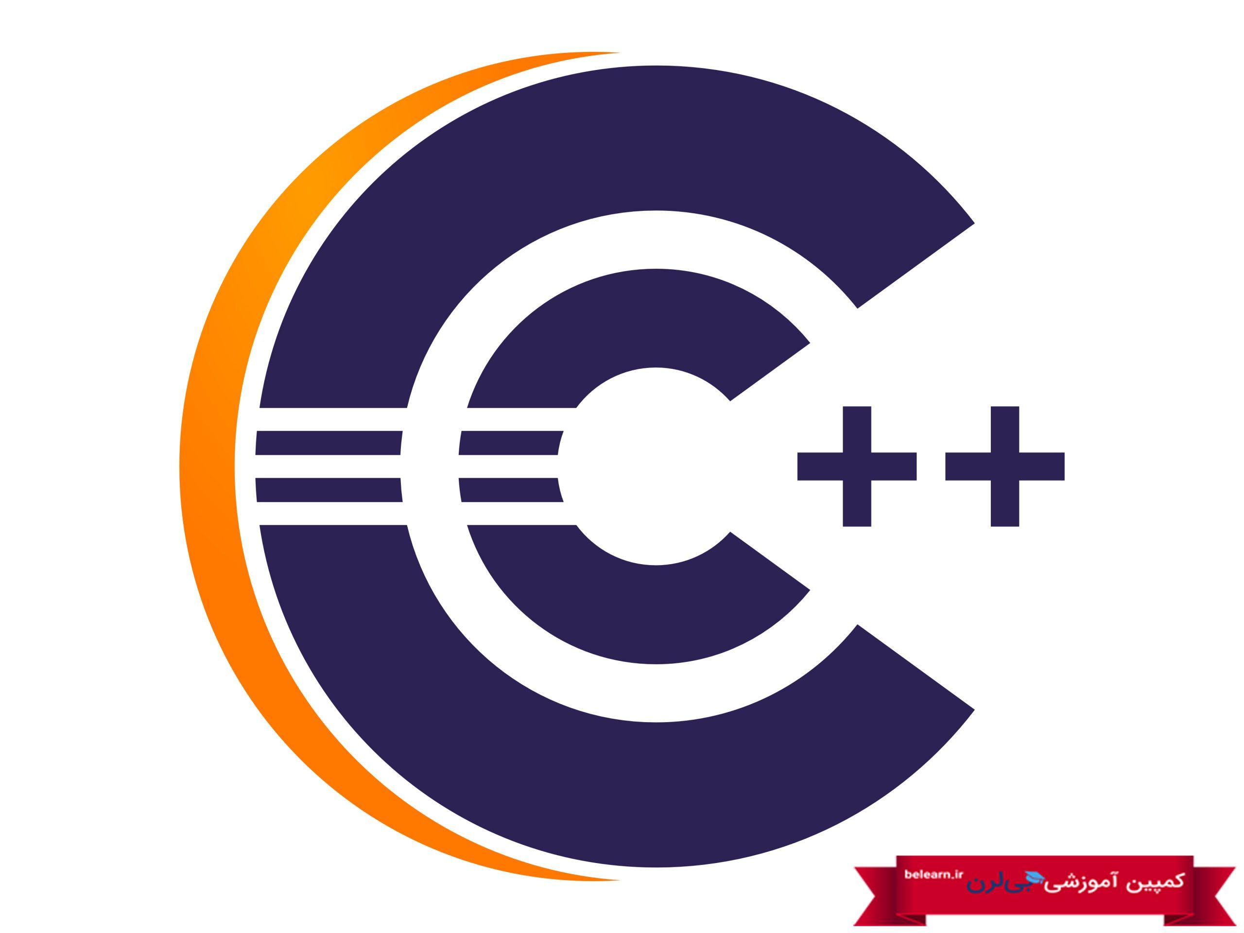 زبان c++ - زبان برنامه نویسی برای هکر شدن - کمپین آموزشی بی لرن