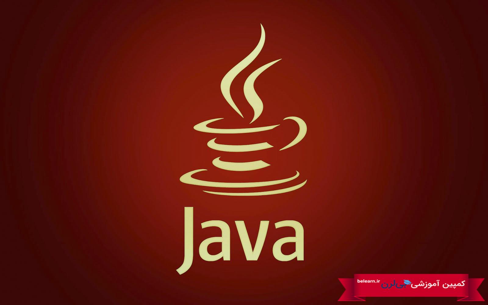 زبان java - زبان برنامه نویسی برای هکر شدن - کمپین آموزشی بی لرن