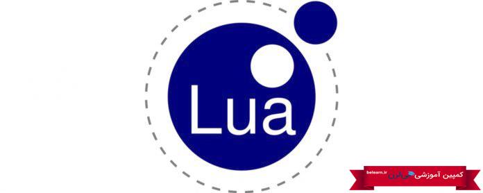 زبان lua - زبان برنامه نویسی برای هکر شدن - کمپین آموزشی بی لرن
