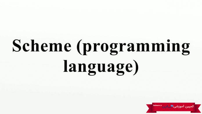 زبان scheme - زبان برنامه نویسی برای هکر شدن - کمپین آموزشی بی لرن