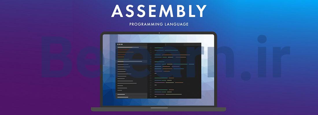 زبان اسمبلی - زبان برنامه نویسی برای هکر شدن - کمپین آموزشی بی لرن