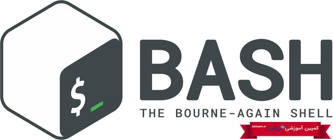 زبان bash - زبان برنامه نویسی برای هکر شدن - کمپین آموزشی بی لرن