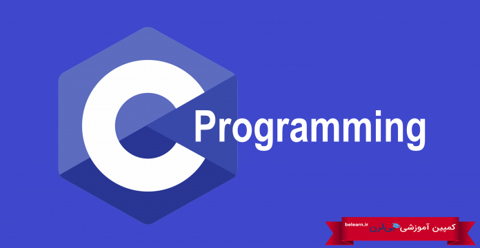 زبان c - زبان برنامه نویسی برای هکر شدن - کمپین آموزشی بی لرن