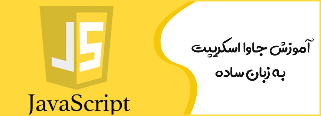 بنر آموزش جاوا اسکریپت | بی لرن