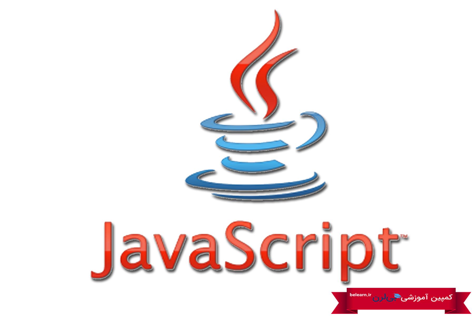 زبان جاوااسکریپت - زبان برنامه نویسی برای هکر شدن - کمپین آموزشی بی لرن