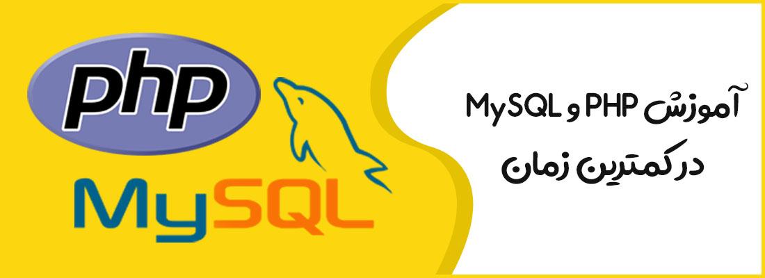 بنر آموزش php و mysql | بی لرن