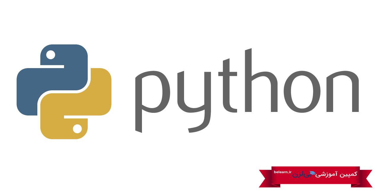 زبان python - زبان برنامه نویسی برای هکر شدن - کمپین آموزشی بی لرن