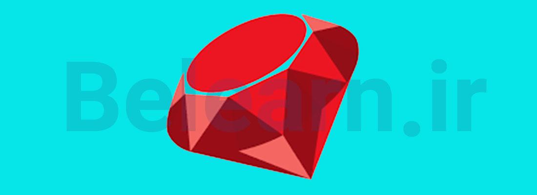 زبان ruby - زبان برنامه نویسی برای هکر شدن - کمپین آموزشی بی لرن
