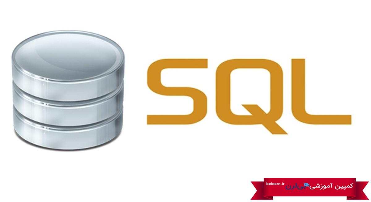 زبان sql - زبان برنامه نویسی برای هکر شدن - کمپین آموزشی بی لرن