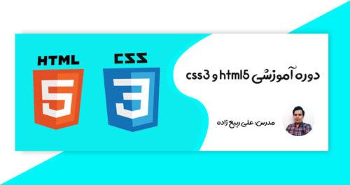 آموزش html5 و css3 رایگان | بی لرن