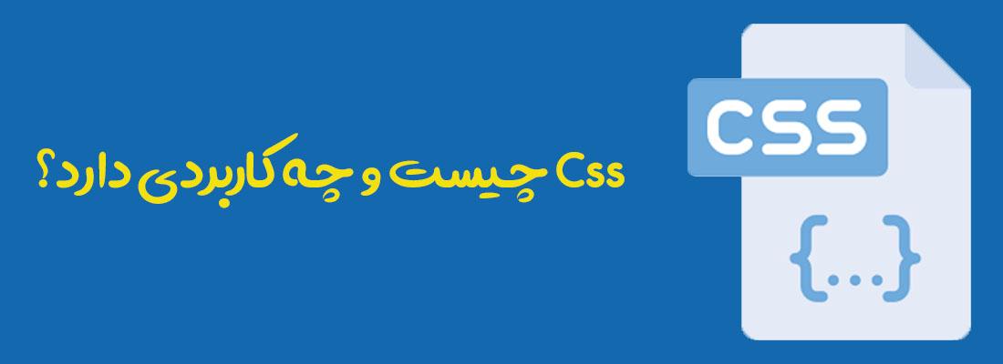 css چیست و چه کاربردی دارد؟ | بی لرن