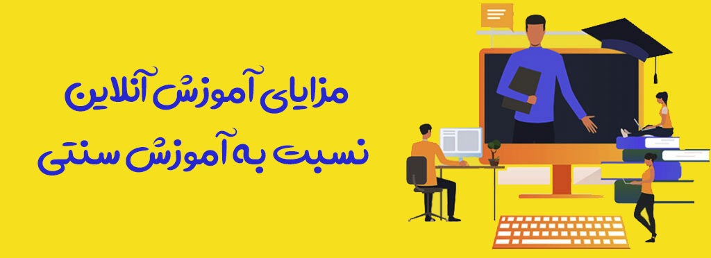 مزایای آموزش آنلاین نسبت به آموزش سنتی | بی لرن