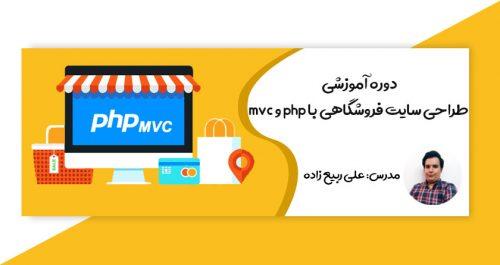 دوره آموزشی طراحی سایت فروشگاهی با php و mvc | بی لرن