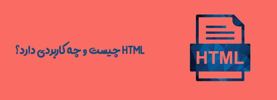 HTML چیست | بی لرن