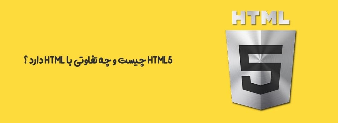 HTML5 | بی لرن