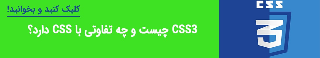 CSS3 | بی لرن
