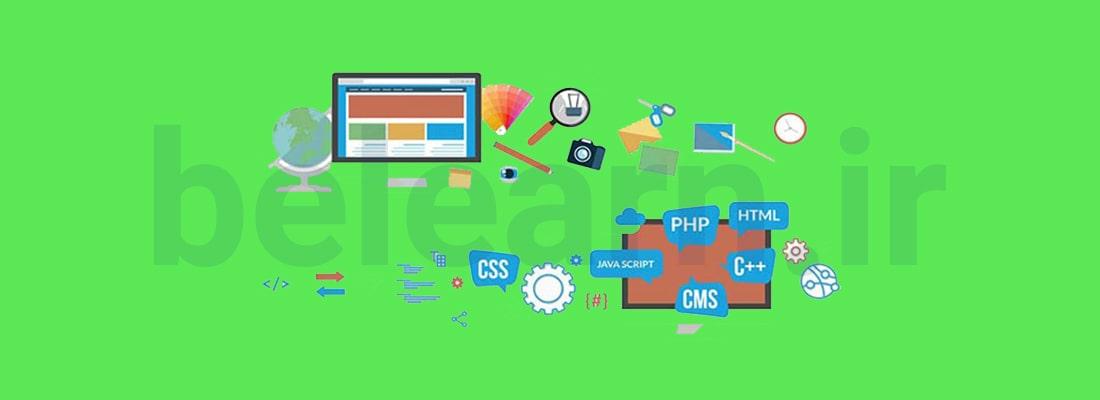 انواع تکنولوژی های طراحی سایت | بی لرن