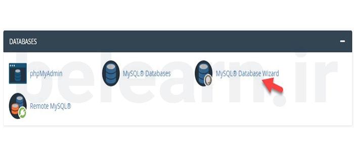 گزینه MySQL® Database Wizard | بی لرن