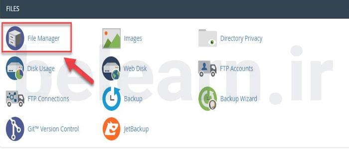 صفحه File Manager | بی لرن