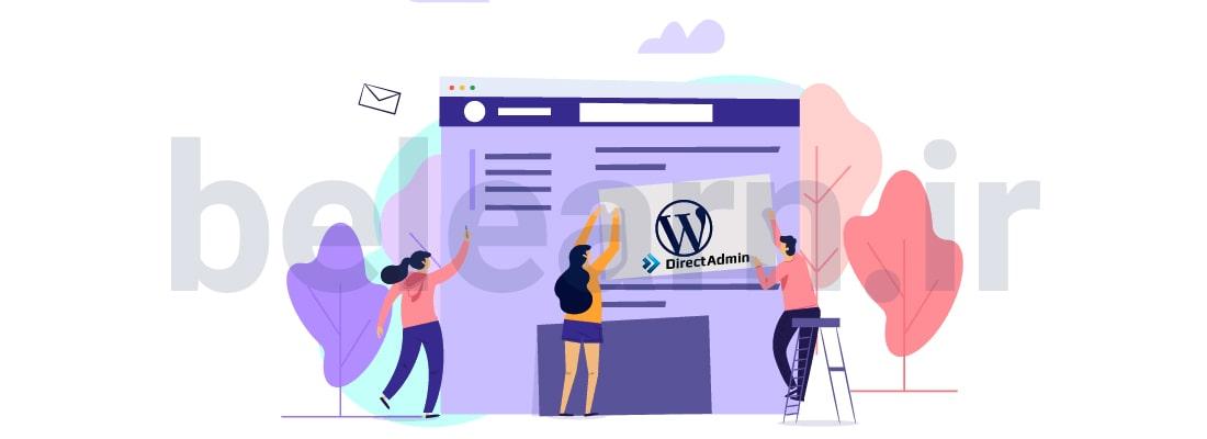 آموزش نصب وردپرس روی Direct Admin | بی لرن