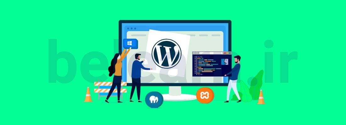 قالب یا تم WordPress | بی لرن