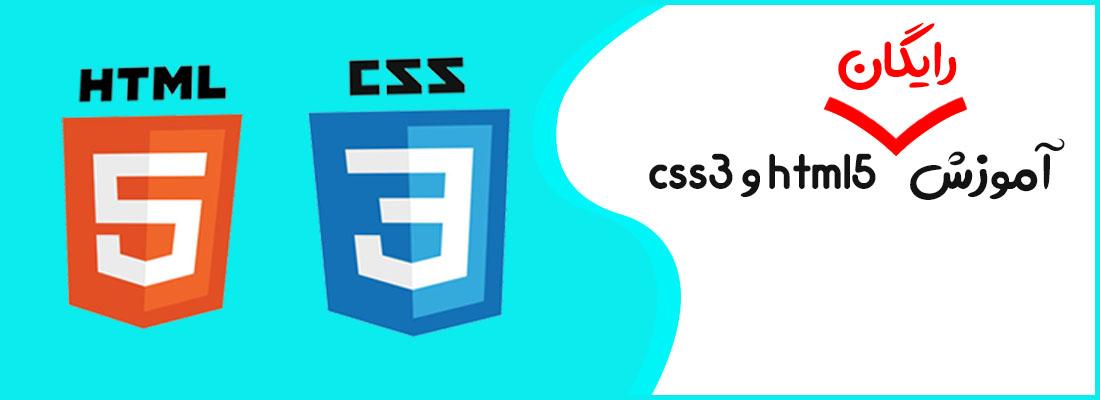 بنر آموزش رایگان html و css | بی لرن