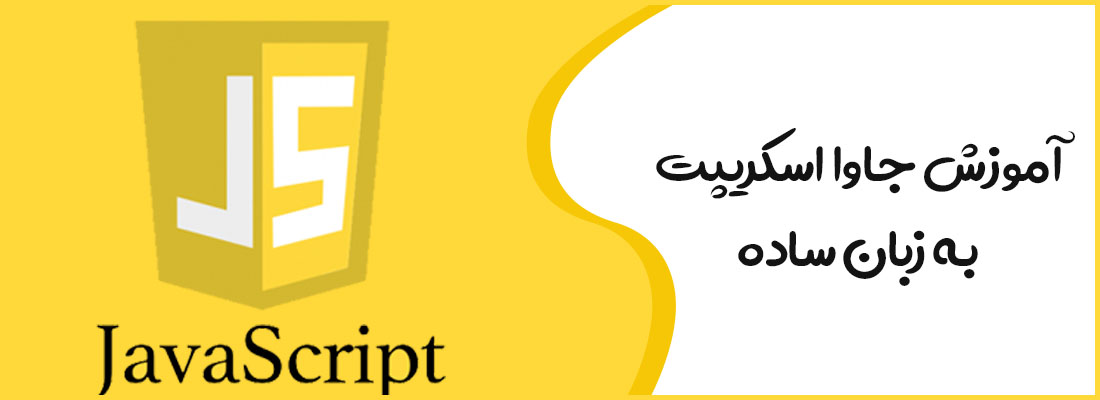 بنر آموزش رایگان جاوا اسکریپت | بی لرن
