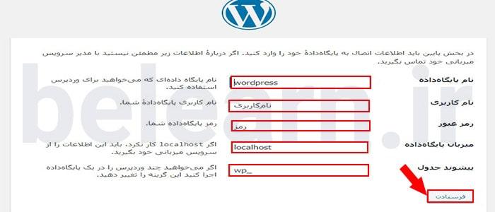 اطلاعات Databases جهت نصب وردپرس | بی لرن