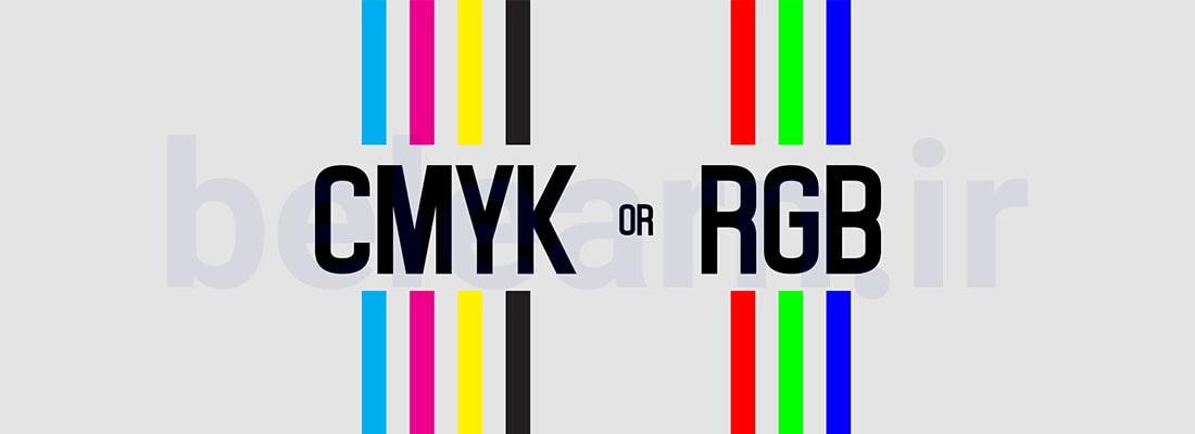 مدل های رنگی RGB و CMYK | بی لرن