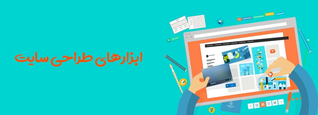 ابزارهای طراحی سایت | بی لرن