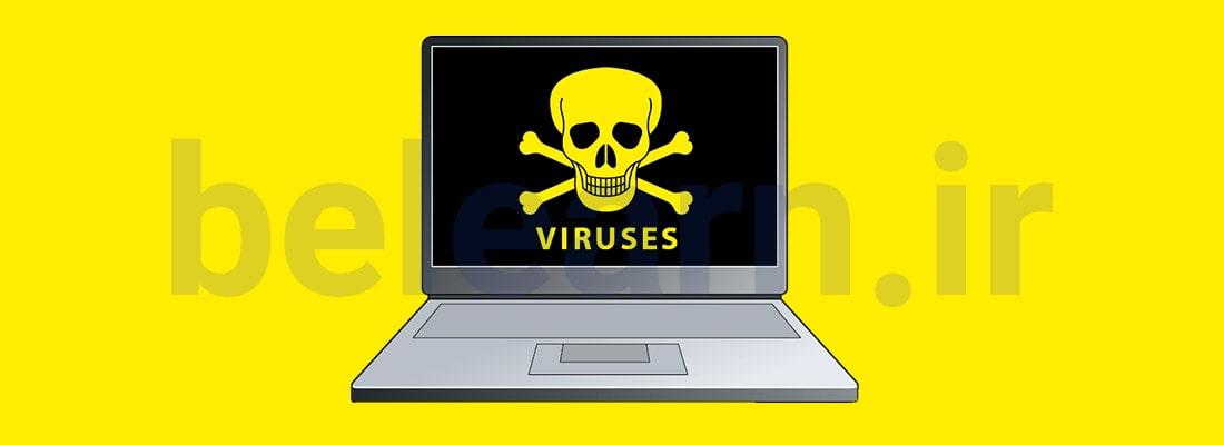 ۷ ویروس منهدم کننده | بی لرن