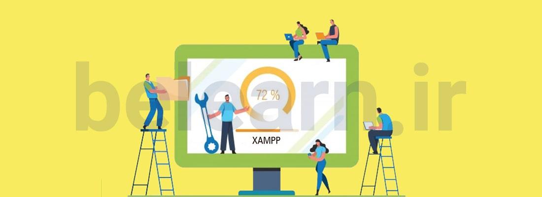 نصب وردپرس روی کامپیوتر شخصی با برنامه Xampp | بی لرن