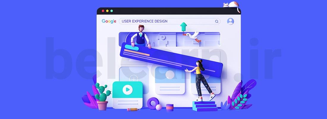 تجربه کاربر (UX) چیست؟ | بی لرن