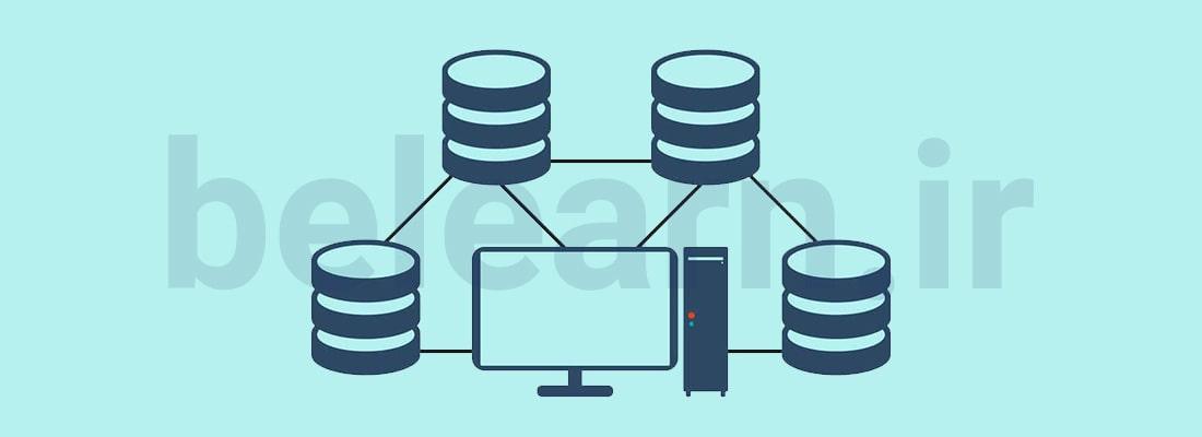 انواع نرم افزار های پایگاه داده | بی لرن