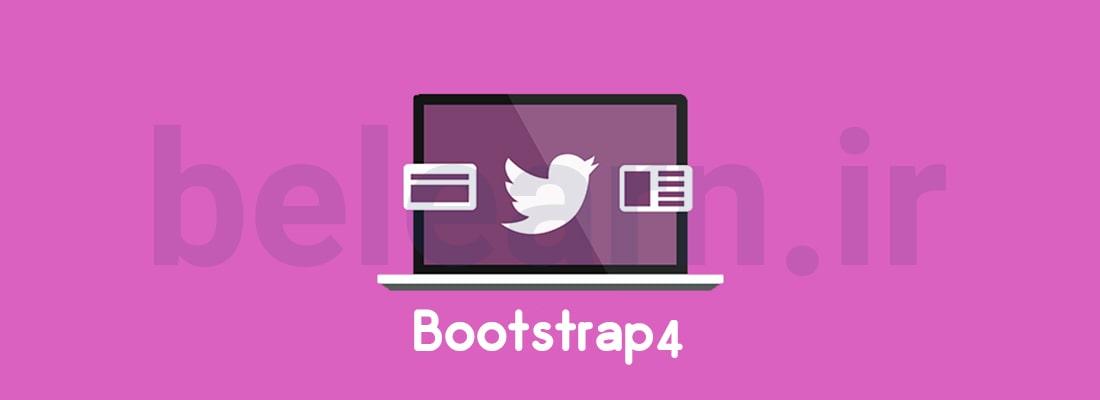 آموزش Bootstrap 4 | بی لرن