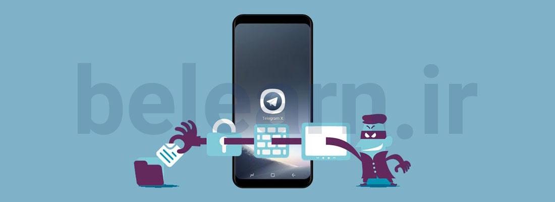 چگونه بفهمیم تلگرام هک شده است؟ | بی لرن