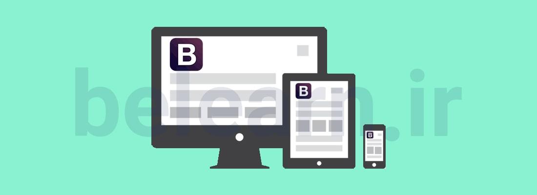 دلیل استفاده از Bootstrap | بی لرن
