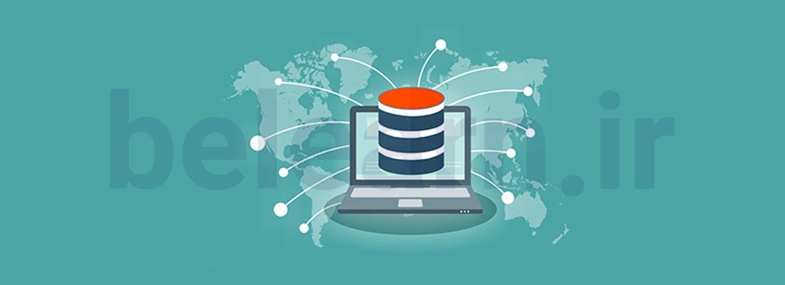 پایگاه داده چیست؟ | بی لرن
