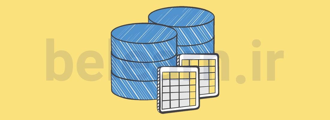 مزایا و معایب پایگاه داده | بی لرن