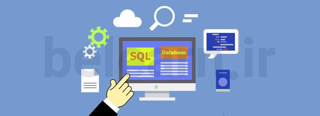 مؤلفه های SQL | بی لرن