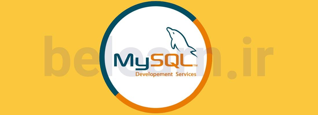 MySQL چیست؟ | بی لرن