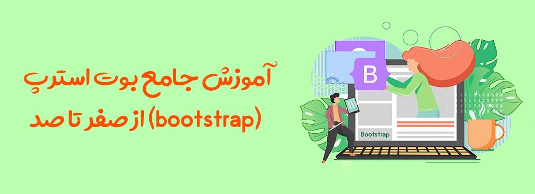 آموزش جامع بوت استرپ (bootstrap) | بی لرن