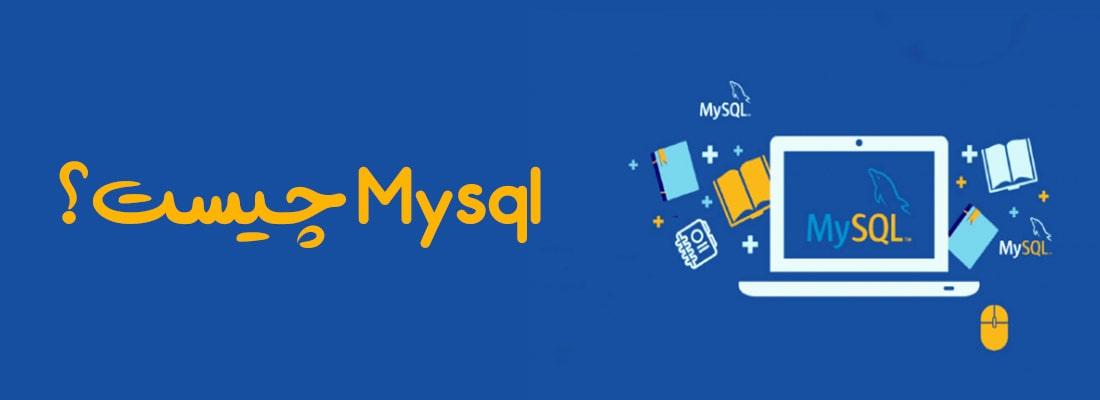 Mysql چیست | بی لرن