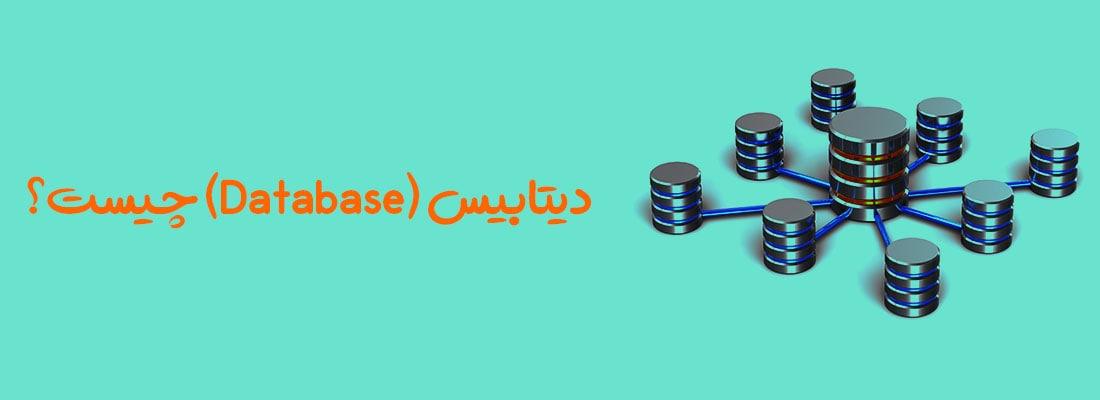 دیتابیس (Database) چیست؟ | بی لرن